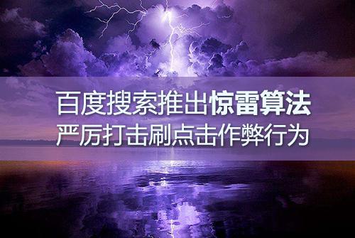 """郑州网站建设:百度出""""惊雷算法""""对网络营销有什么影响"""