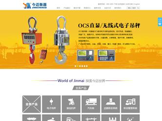 郑州网站建设:今迈衡器