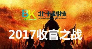 郑州网站建设北卡科技收官之战打响!