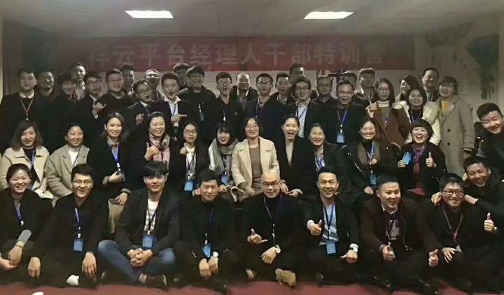 2018年第一期《祥云平台经理人培训》圆满结束