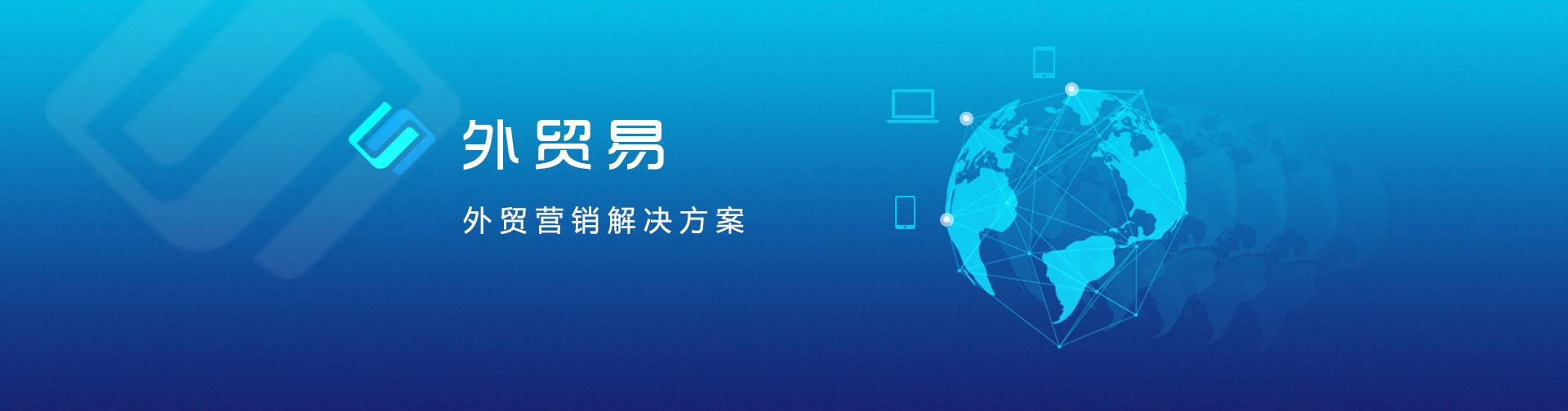 河南外贸网站建设