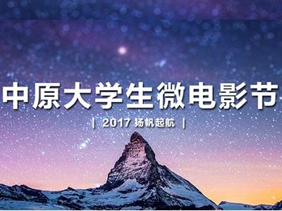 中原大学生微电影节