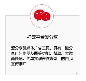 祥云平台爱分享